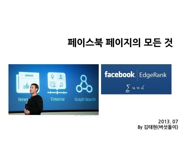 기업에서 페이스북 활용하는 방법 Slide 1