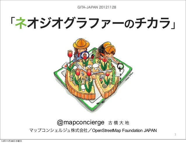 GITA-JAPAN 20121128「ネオジオグラファーのチカラ」                          @mapconcierge           古橋大地                            by @ma...