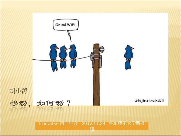 胡小菁      Innovative 用户年会 · 2012.11.29 华东师范大学图书                           馆