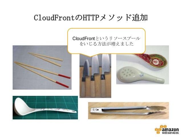 CloudFrontのHTTPメソッド追加 CloudFrontというリソースプール をいじる方法が増えました