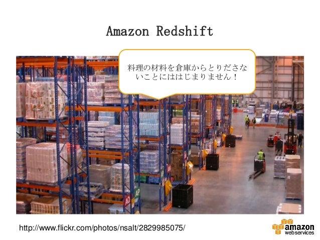 Amazon Redshift 料理の材料を倉庫からとりださな いことにははじまりません!  http://www.flickr.com/photos/nsalt/2829985075/