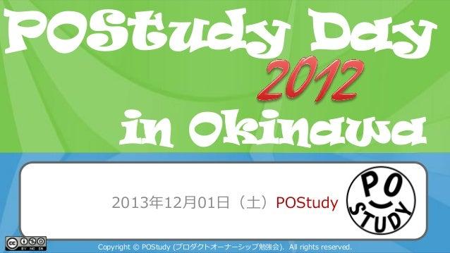 POStudy Day 2013 Spring in Tokyo2013年12月01日(土)POStudyCopyright © POStudy (プロダクトオーナーシップ勉強会). All rights reserved.POStudy Da...