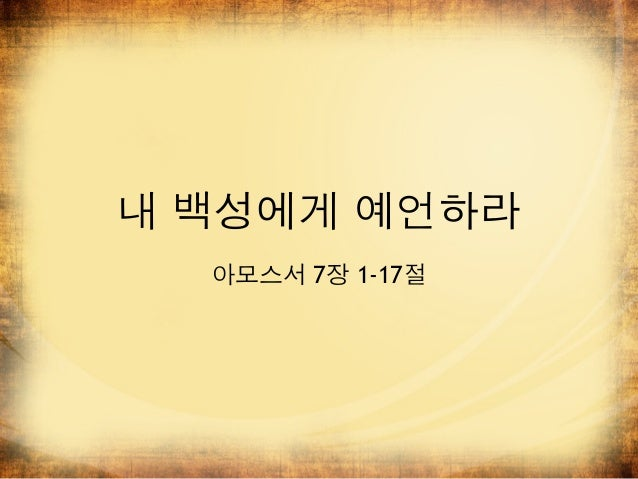 내 백성에게 예언하라  아모스서 7장 1-17절
