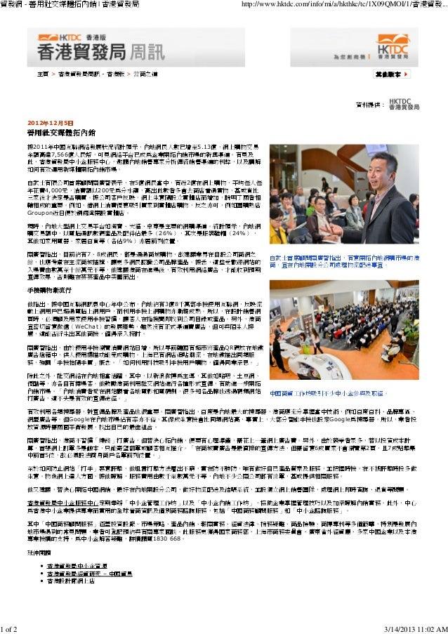 貿發網 - 善用社交媒體拓內銷 | 香港貿發局                        http://www.hktdc.com/info/mi/a/hkthkc/tc/1X09QMOI/1/香港貿發...           主頁 > ...