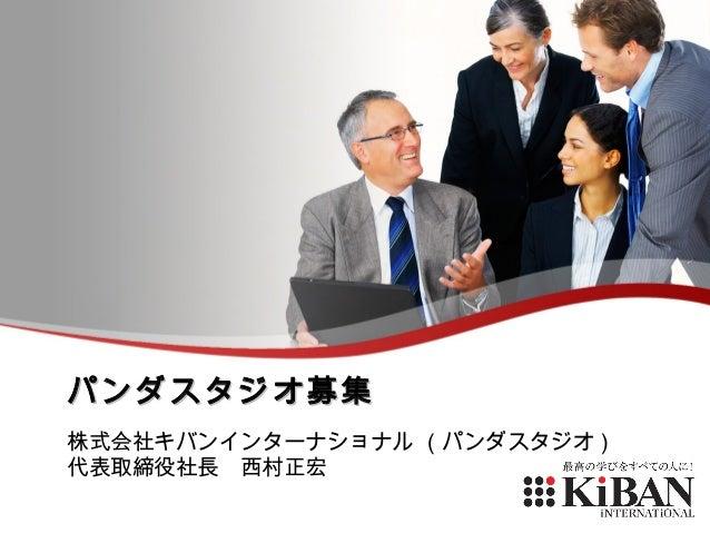 パンダスタジオ募集株式会社キバンインターナショナル (パンダスタジオ)代表取締役社長 西村正宏