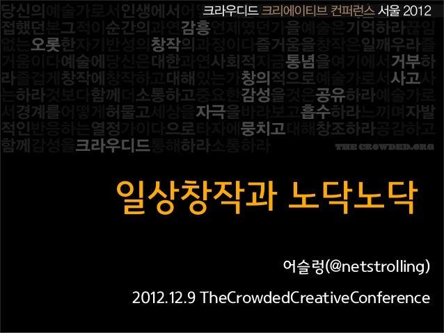 일상창작과 노닥노닥                   어슬렁(@netstrolling)2012.12.9 TheCrowdedCreativeConference