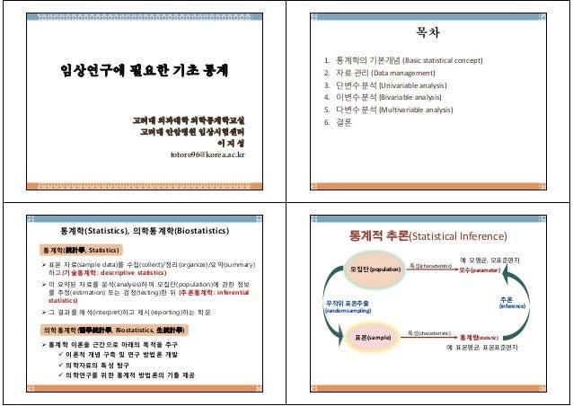 목차                                                             1. 통계학의 기본개념 (Basicstatisticalconcept)     임상연구에 필요한 기초 통...