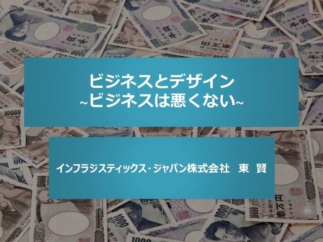 ビジネスとデザイン  ~ビジネスは悪くない~インフラジスティックス・ジャパン株式会社 東 賢