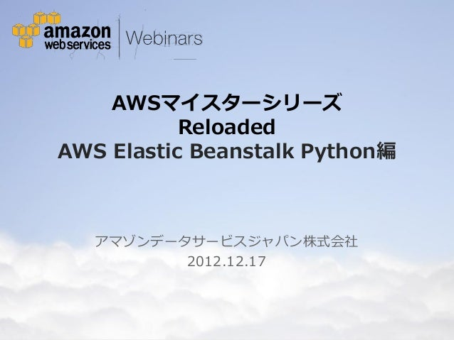 AWSマイスターシリーズ                      Reloaded           AWS Elastic Beanstalk Python編                            アマゾンデータサービスジ...