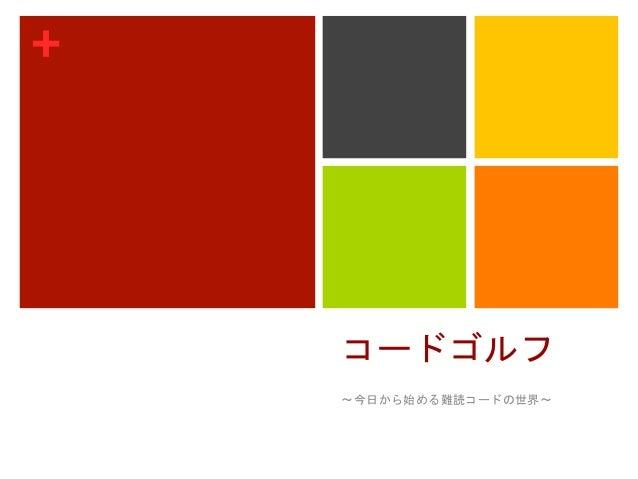 +    コードゴルフ     〜今日から始める難読コードの世界〜