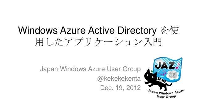 Windows Azure Active Directory を使   用したアプリケーション入門    Japan Windows Azure User Group                    @kekekekenta       ...