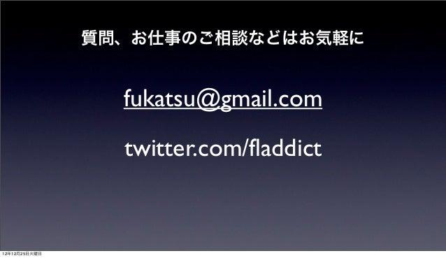 質問、お仕事のご相談などはお気軽に                 fukatsu@gmail.com                 twitter.com/fladdict12年12月25日火曜日