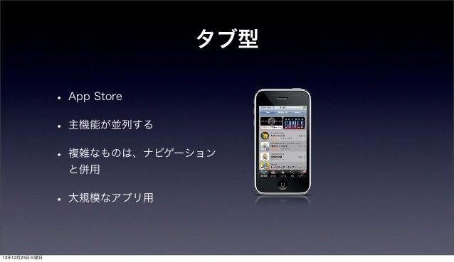 タブ型               • App Store               • 主機能が並列する               • 複雑なものは、ナビゲーション                 と併用               • ...
