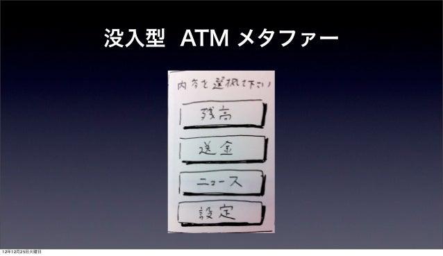 没入型 ATM メタファー12年12月25日火曜日