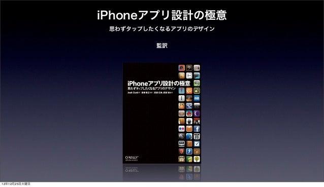 iPhoneアプリ設計の極意                思わずタップしたくなるアプリのデザイン                        監訳12年12月25日火曜日