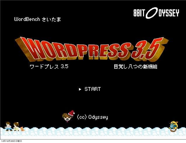 WordBench さいたま               ワードプレス 3.5                   目覚し八つの新機能                             ▶   START               ...
