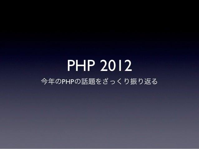 PHP 2012今年のPHPの話題をざっくり振り返る
