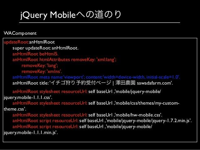 jQuery Mobileへの道のり updateRoot:anHtmlRoot     super updateRoot: anHtmlRoot.     anHtmlRoot beHtml5.     anHtmlRoot ht...