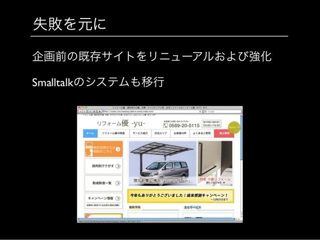 失敗を元に 企画前の既存サイトをリニューアルおよび強化  Smalltalkのシステムも移行