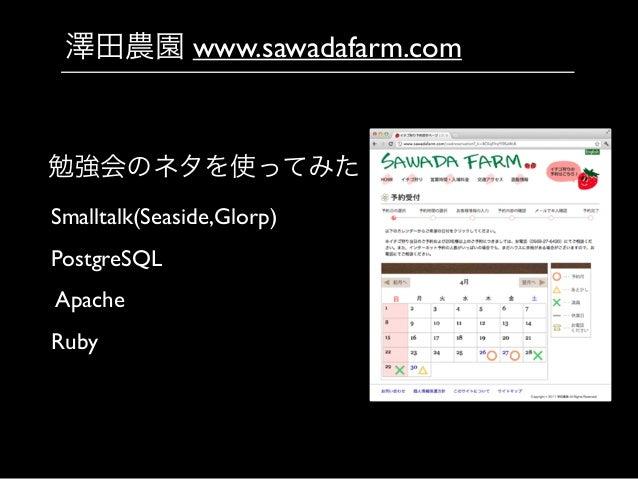 澤田農園 www.sawadafarm.com Smalltalk(Seaside,Glorp)  PostgreSQL  Apache  Ruby 勉強会のネタを使ってみた