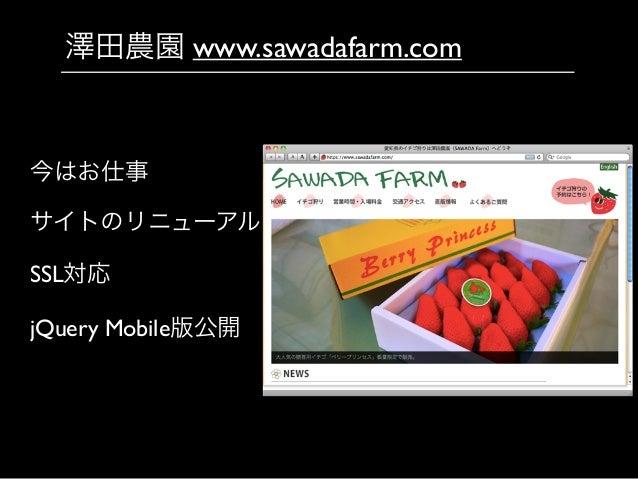 澤田農園 www.sawadafarm.com 今はお仕事  サイトのリニューアル  SSL対応  jQuery Mobile版公開
