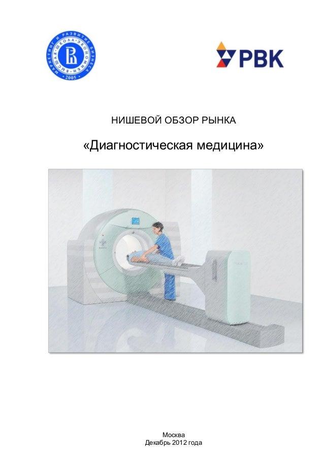МоскваДекабрь 2012 годаНИШЕВОЙ ОБЗОР РЫНКА«Диагностическая медицина»