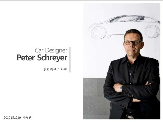 Car Designer Peter Schreyer 인터랙션 디자인 2012151039 임종원