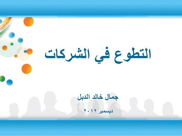 التطوع في الشركات     جمال خالد الدبل       ديسمبر 2102
