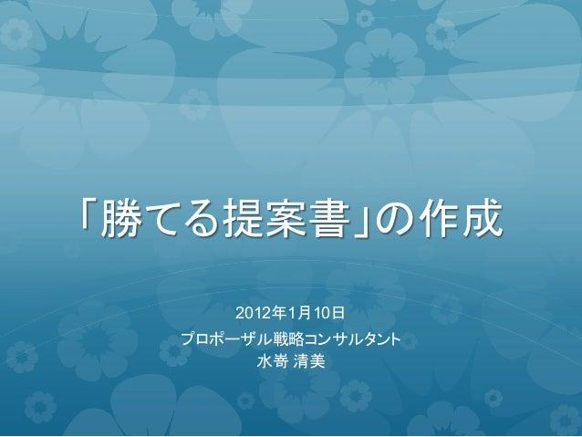 「勝てる提案書」の作成 2012年1月10日 プロポーザル戦略コンサルタント 水嵜 清美