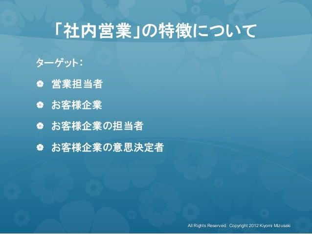 「社内営業」の特徴について ターゲット: | 営業担当者 | お客様企業 | お客様企業の担当者 | お客様企業の意思決定者 All Rights Reserved. Copyright 2012 Kiyomi Mizusaki
