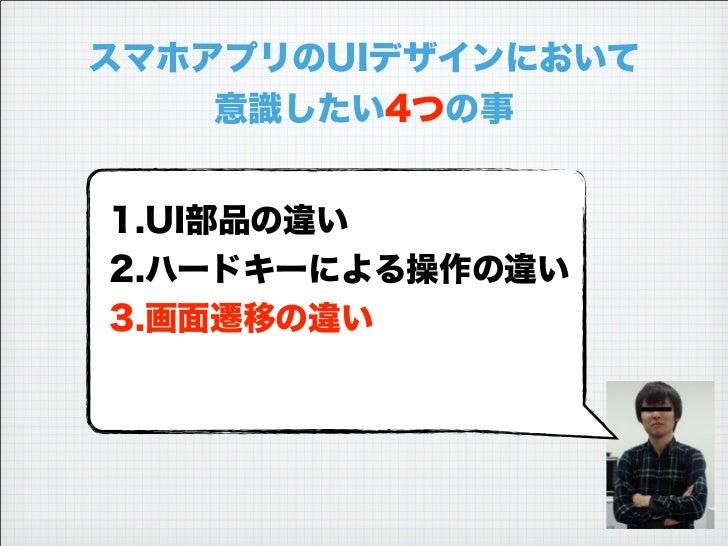 デブサミ2012【16-D-7】「iOS, Android, Windows Phoneアプリを同時開発せよ!!!」(前半)