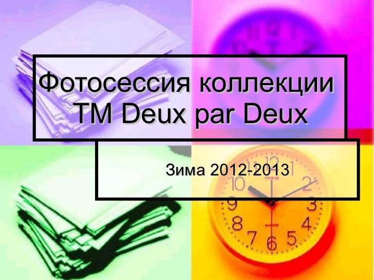 Фотосессия коллекции  ТМ  Deux par Deux Зима 2012-2013