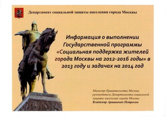 Информация о выполнении Государственной программы «Социальная поддержка жителей города Москвы на 2012 – 2016 годы» в 2013 ...