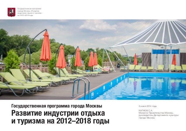 1 Государственная программа города Москвы Развитие индустрии отдыха и туризма на 2012–2018 годы 3 июня 2014 года КАПКОВ С....