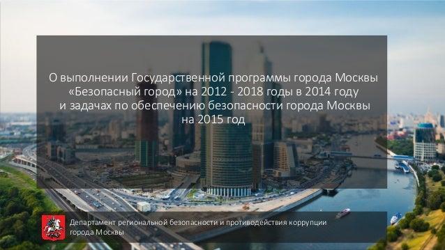 О выполнении Государственной программы города Москвы «Безопасный город» на 2012 - 2018 годы в 2014 году и задачах по обесп...