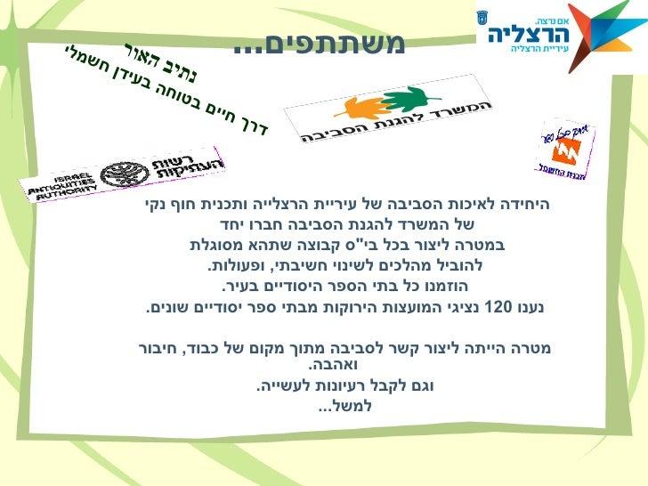 יום שיא למועצות הירוקות הרצליה 2012  Slide 2
