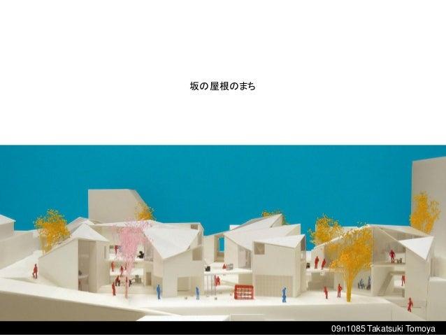 坂の屋根のまち          09n1085 Takatsuki Tomoya