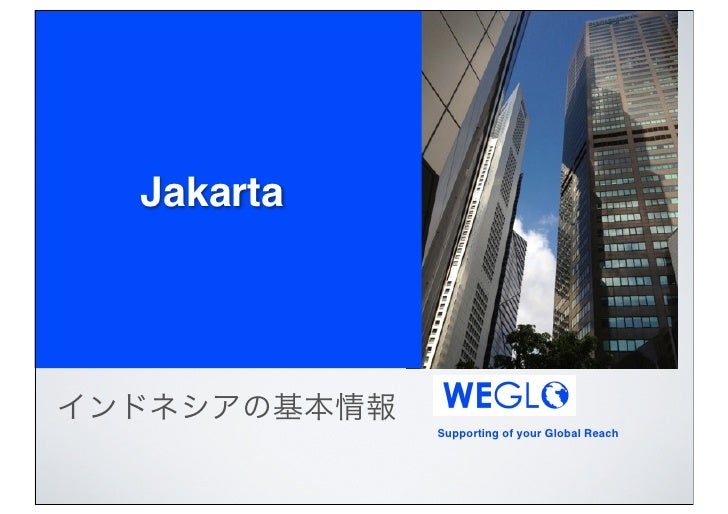 Jakartaインドネシアの基本情報              Supporting of your Global Reach