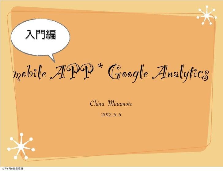 入門編     mobile APP * Google Analytics                   China Minamoto                       2012.6.612年6月8日金曜日