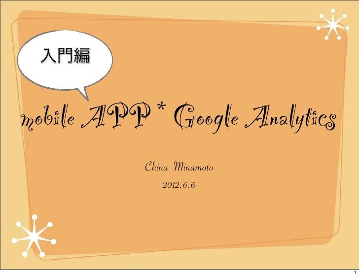 入門編mobile APP * Google Analytics           China Minamoto               2012.6.6                                1