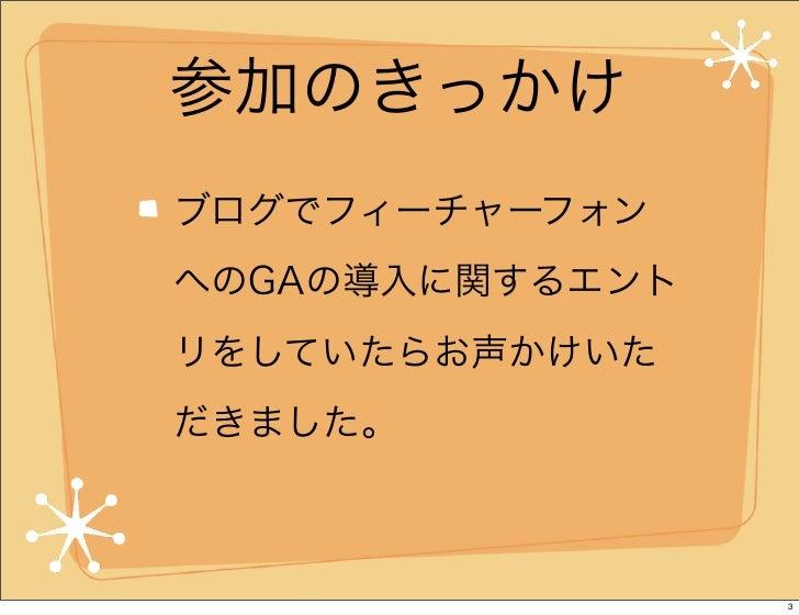 2012 6 6_ga_tracker_chinaminamoto_slideshare Slide 3