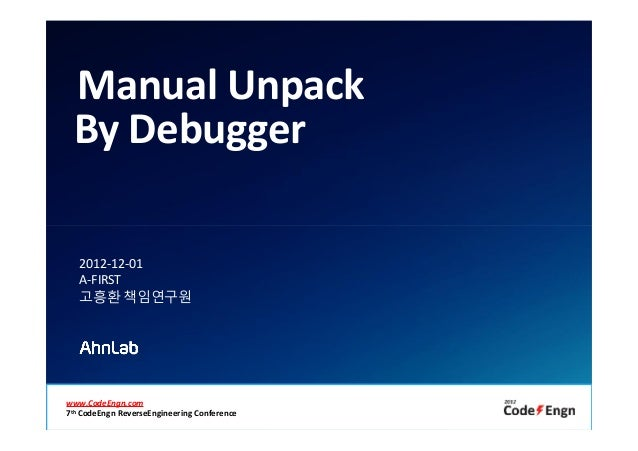 2012 CodeEngn Conference 07] 퍼다우크 - Manual UnPack by