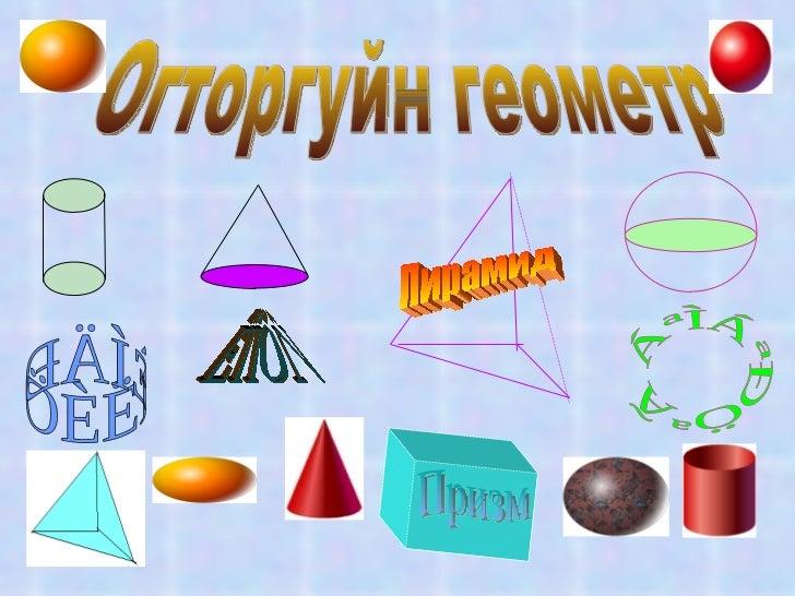 Огторгуйн геометр Пирамид Призм ÖÈËÈÍÄÐ ÊÎÍÓÑ ÁªÌÁªÐ֪à