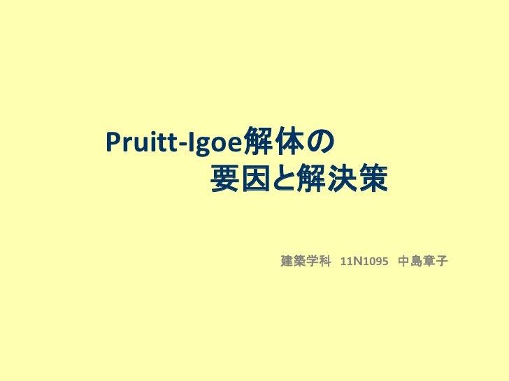 Pruitt-Igoe解体の         要因と解決策         建築学科 11N1095 中島章子