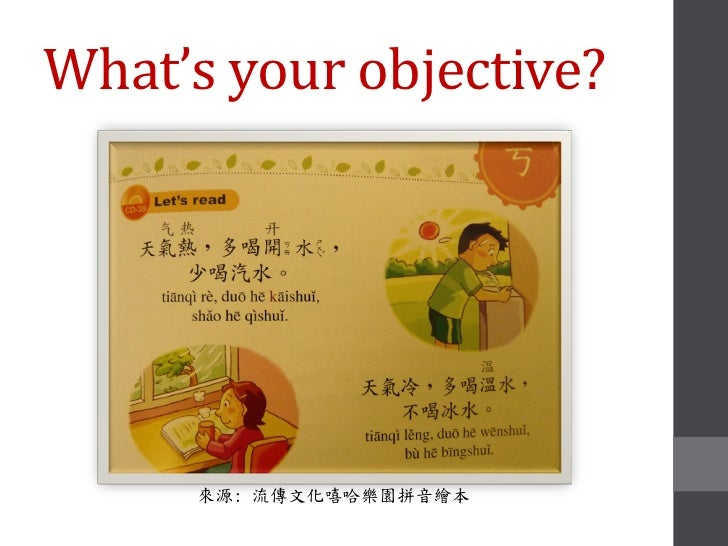 What's your objective?     來源: 流傳文化嘻哈樂園拼音繪本