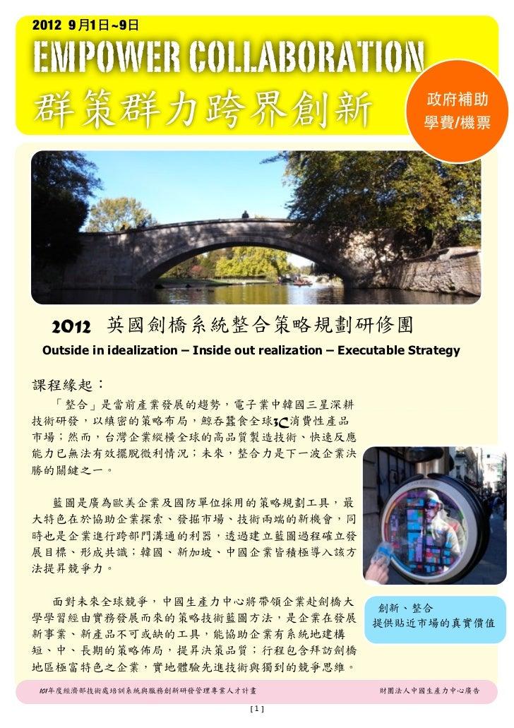 2012 9月1日~9日EMPOWER COLLABORATION群策群力跨界創新                                                        政府補助                     ...