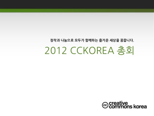 창작과 나눔으로 모두가 함께하는 즐거운 세상을 꿈꿉니다.2012 CCKOREA 총회