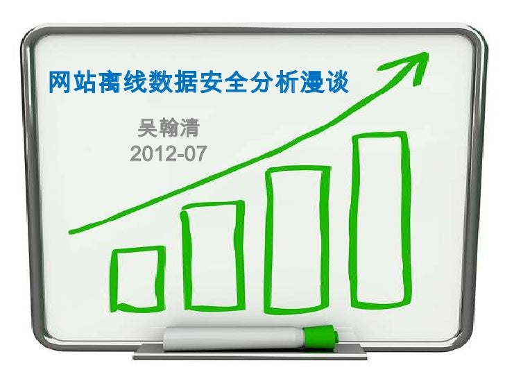 网站离线数据安全分析漫谈    吴翰清   2012-07