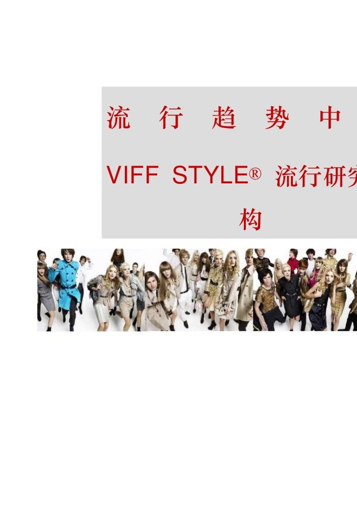 流   行   趋       势   中   心VIFF STYLE® 流行研究机            构