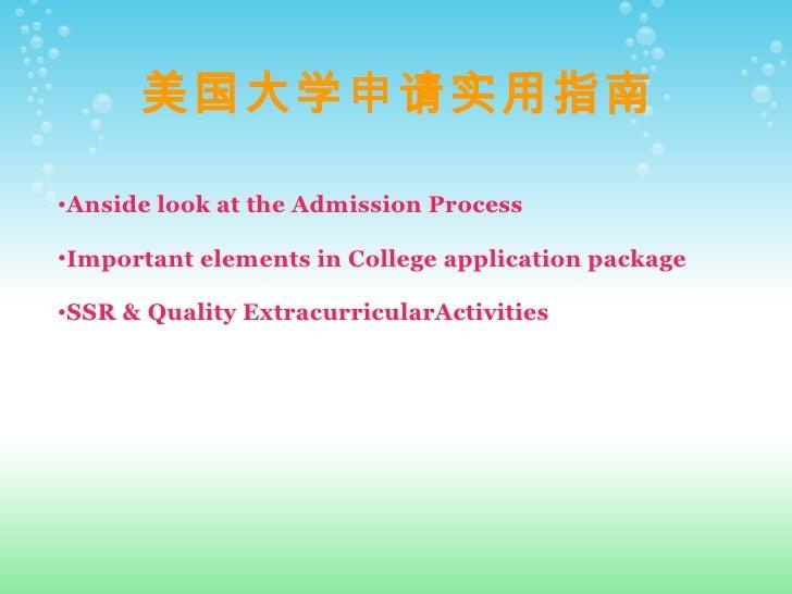 美国大学申请实用指南 <ul><li>Anside look at the Admission Process </li></ul><ul><li>Important elements in College application packag...
